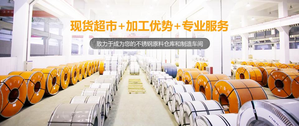 浩兴钢业专业供应不锈钢板材