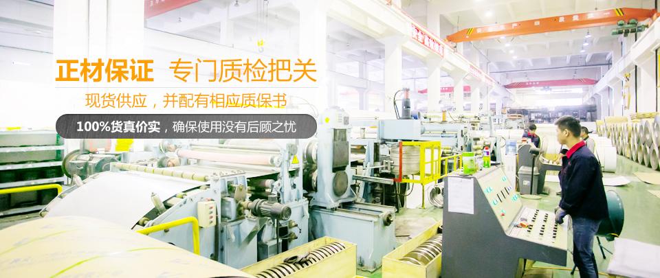浩兴钢业:正材保证,专门质检把关,现货供应,并配有相应质保书